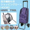 Insulated with shopping cart «H0080» fold when you do not use compact HAPI+TAS ハピタス