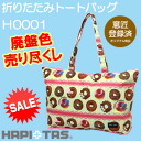 Translation and through the outlet sale 50% off half folding tote bag carry, easy to carry! New HAPI+TAS ( ハピタス ) [H0001» siffler sifre shopping eco MOM Tote Boston bag suitcase carry case carrying bag