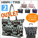 OUTLET outlet folding Tote «H0001» shopping cart to carry through and easy to carry! HAPI+TAS ハピタス siffler shiflet