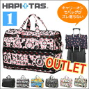 Outlet 50% off reason and through the sale collapsed dome Boston carrying and easy to carry! New HAPI+TAS ( ハピタス ) [H0002» siffler sifre shopping eco MOM Tote Boston bag suitcase carry case carrying bag