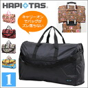 Folding large Boston bag «H0004» through the shoulder belt with Carrie, to carry useful HAPI+TAS ハピタス siffler sifre shopping eco MOM Tote suitcase carry case carrying bag