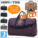 OUTLET outlet folding large Boston bag «H0004» shoulder belt with shopping cart shoulder & Boston 2-way type high capacity HAPI+TAS ハピタス siffler shiflet