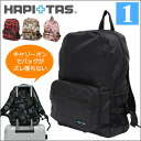 Carry on, carry convenient folding backpack «H0006» HAPI+TAS ハピタス siffler sifre shopping eco MOM Tote suitcase carry case carrying bag