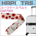 Suitcase belt «HAP7004» sign bag recommended removable with one touch of a simple buckle type HAPI+TAS hapitas siffler sifre