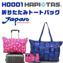 Japan national soccer team model folding tote bag ☆ carry through and easy to carry! siffler sifre HAPI+TAS «H0001 ≫