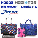Japan national soccer team model handy folding Boston bag (dome types) carry through and easy to carry! Siffler Shifflet ☆ HAPI+TAS «H0002» with shoulder belt