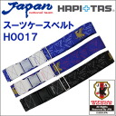 Football Japan national team model suitcase belt «H0017» bag sign recommended removable with one touch of a simple buckle type