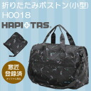 Through the new HAPI+TAS ( ハピタス ) siffler sifre carry, convenient to carry foldable Boston bag (compact car) «H0018» with shoulder belt
