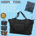 Diaper bag [HAP0052] read calver Pocket shoulder strap Boston bags as well use OK! HAPI+TAS hapitas siffler shiflet