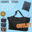 OUTLET outlet p rice bag «HAP0052» into carrier bar end Pocket shoulder strap Boston bags as well use OK! HAPI+TAS hapitas siffler shiflet