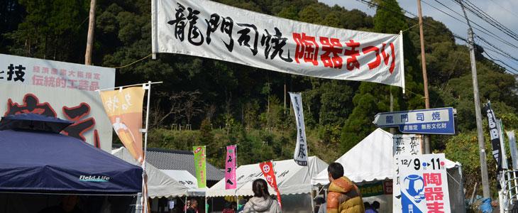 龍門司焼陶器祭
