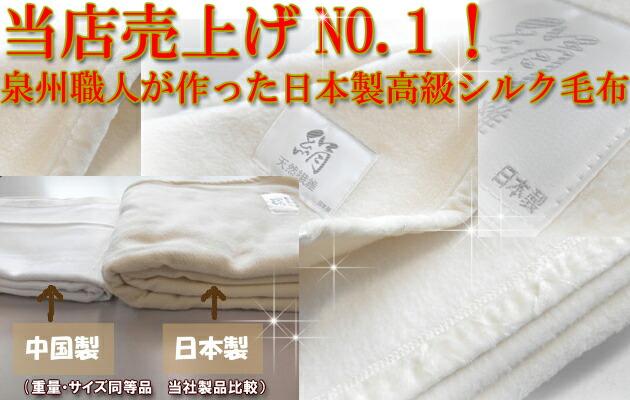 売上げno1シルク毛布