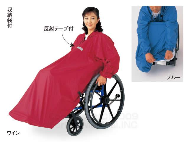 ジョイン(車椅子用レインウェア)