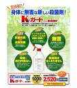 K-guard plus nine ( 500 ml spray )