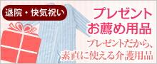 プレゼントお薦め用品【退院・快気祝い】