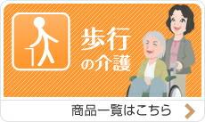 歩行の介護