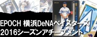 EP16横浜