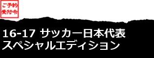 EP日本代表SE