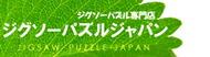 ジグソーパズルジャパン
