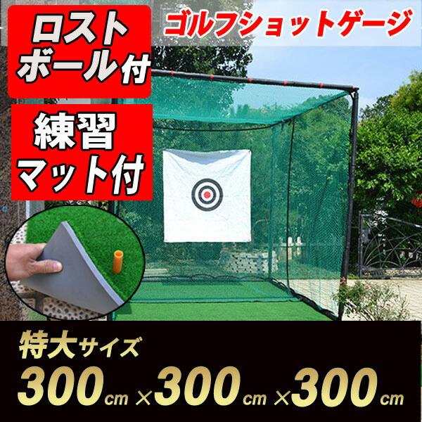 ゴルフネット 練習マット付き
