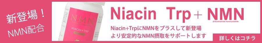 ナイアシン+トリプトファン+NMN