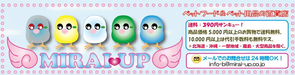 MIRAI-UP:ペットフード ペット用品通販ならMIRAI−UPへ