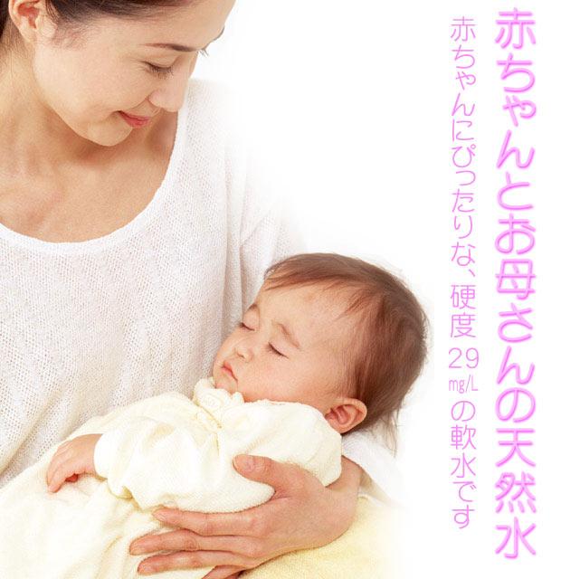 伊豆の天然水29 10Lは赤ちゃんとお母さんのための天然水「水・軟水・ミネラルウォーター」