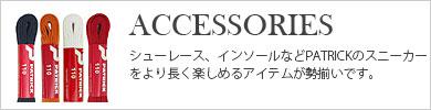 �ѥȥ�å� PATRICK ACCESSORIES