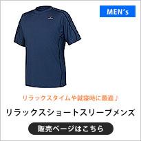 【男性用】 リラックスショートスリーブシャツ