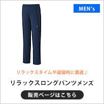 【男性用】 リラックスロングパンツ