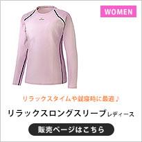 【女性用】 リラックスロングスリーブシャツ