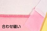 合わせ縫い