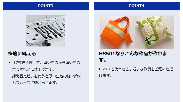 ブラザーコンピューターミシン HS501