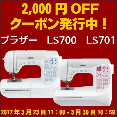ブラザー コンピューターミシン LS700 ls701