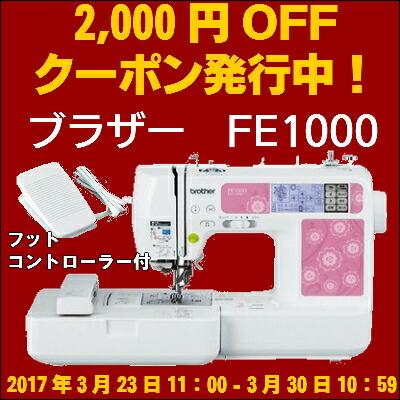 ブラザー FE1000