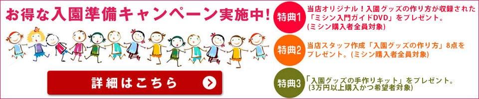 入園キャンペーン