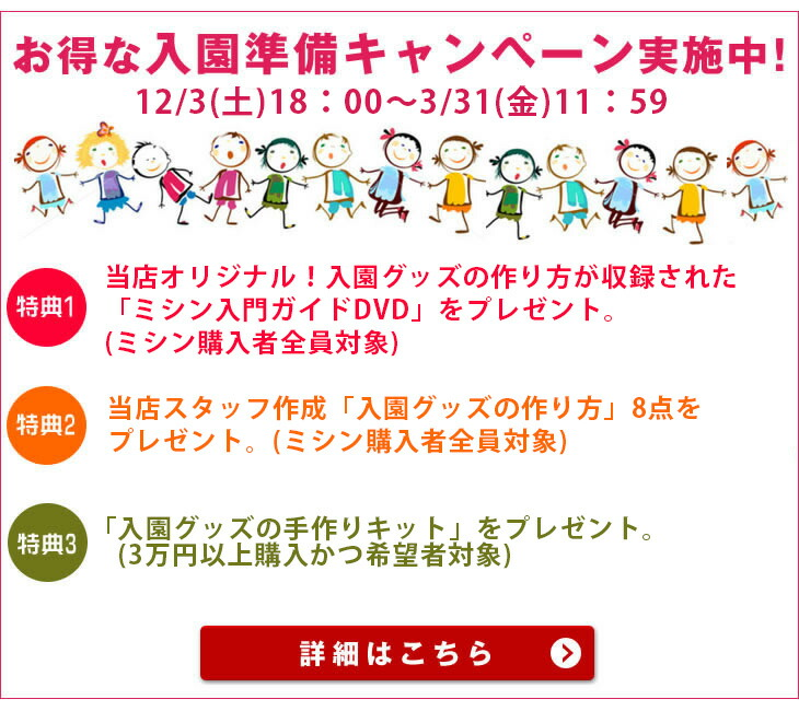2016年入園キャンペーン