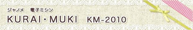 ジャノメ 電子ミシン KURAI・MUKI KM-2010