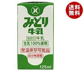 【送料無料】 九州乳業 みどり牛乳 125ml紙パック×36本入 ※北海道・沖縄・離島は別途送料が必要。