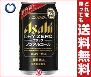 【送料無料】 アサヒ ドライゼロ ブラック 350g缶×24本入