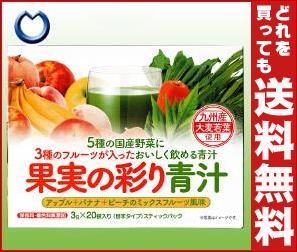 【送料無料】【2ケースセット】 新日配薬品 果実の彩り青汁 3g×20包×5箱入×(2ケース) ※北海道・沖縄・離島は別途送料が必要。