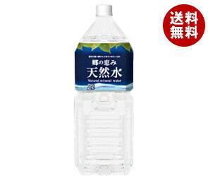 【送料無料】 ミツウロコ 郷の恵み天然水 2Lペットボトル×6本入 ※北海道・沖縄・離島は別途送料が必要。
