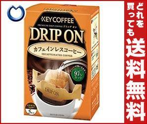【送料無料】 キーコーヒー ドリップ オン カフェインレスコーヒー 8g×5袋×5箱入 ※北海道・沖縄・離島は別途送料が必要。