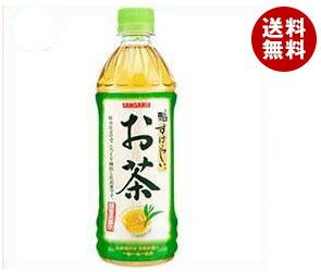 【送料無料】 サンガリア すばらしいお茶 500mlペットボトル×24本入 ※北海道・沖縄・離島は別途送料が必要。