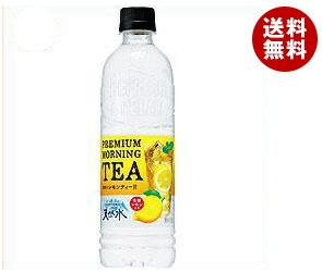 【送料無料】 サントリー サントリー天然水 PREMIUM MORNING TEA (プレミアムモーニングティー) レモン 550mlペットボトル×24本入 ※北海道・沖縄・離島は別途送料が必要。