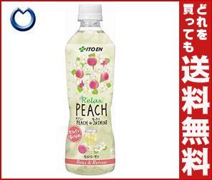 【送料無料】 伊藤園 Relax PEACH (リラックスピーチ) 500mlペットボトル×24本入 ※北海道・沖縄・離島は別途送料が必要。