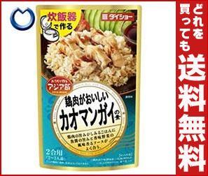 【送料無料】【2ケースセット】 ダイショー 鶏肉がおいしい カオマンガイの素 95g×40個入×(2ケース) ※北海道・沖縄・離島は別途送料が必要。