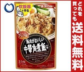 【送料無料】【2ケースセット】 ダイショー 豚肉がおいしい 中華角煮飯の素 130g×40個入×(2ケース) ※北海道・沖縄・離島は別途送料が必要。