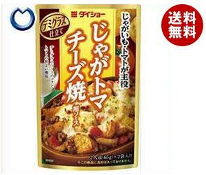 【送料無料】【2ケースセット】 ダイショー じゃがトマチーズ焼用 ソース 130g×40袋入×(2ケース) ※北海道・沖縄・離島は別途送料が必要。