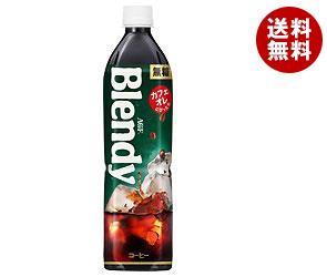 【送料無料】 AGF ブレンディ ボトルコーヒー 無糖 900mlペットボトル×12本入 ※北海道・沖縄・離島は別途送料が必要。
